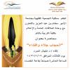 اللجنة النسائية لممثلية الجمعية الفقهية السعودية بالجامعة تفتتح أنشطتها بكلية التربية بالدلم