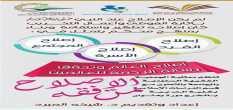 ممثلية الجمعية الفقهية السعودية تقيم عدة دورات بكلية التربية بالخرج
