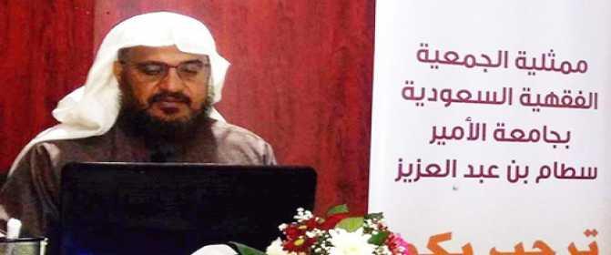 ممثلية الجمعية الفقهيّة السعوديّة بجامعة الأمير سطّام بن عبد العزيز تفتتح أنشطتها