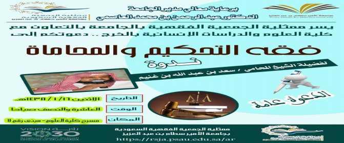 بن غنيم : محاضراً عن فقه المحاماة والوكالة بجامعة الأمير سطام