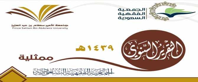 التقرير السنوي لممثليةالجمعية الفقهية السعودية بجامعة الأمير سطام لعام 1439 هـ.