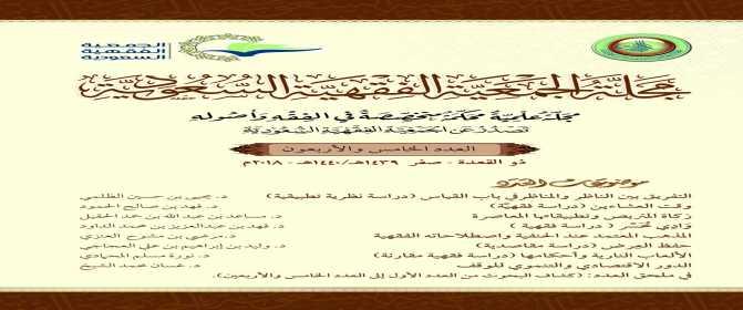 بين يديكم .. العدد الخامس والأربعون لمجلة الجمعية الفقهية السعودية