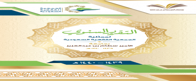 التقرير السنوي لممثلية الجمعية الفقهية السعودية بجامعة الأمير سطام لعام 1440