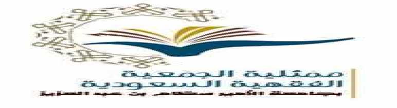 الجمعية الفقهيّة السعودية