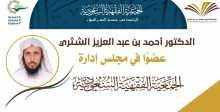 الدكتور أحمد الشثري عضوًا في مجلس إدارة الجمعية الفقهية السعودية