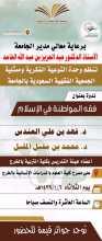 فقه المواطنة في الإسلام بداية أنشطة ممثلية الجمعية الفقهية السعودية بالجامعة لعام 1438 /1439