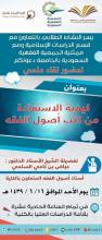 كيفية الاستفادة من كتب أصول الفقه : لقاء علمي للسلمي بكلية التربية بالخرج