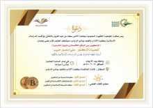 """""""البتكوين بين الواقع الاقتصادي والرؤية الشرعية """" لقاء علمي من تنظيم ممثلية الجمعية الفقهية السعودية بالجامعة"""