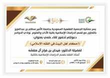 """""""أحكام أهل البيت في الفقه الإسلامي """" لقاء علمي من تنظيم ممثلية الجمعية الفقهية السعودية بالجامعة"""